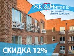 ЖК «Замитино» Загородный жилой комплекс